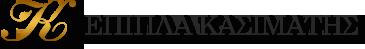 Κλασικά & Νεοκλασικά Έπιπλα Online - Κασιμάτης